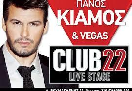 club 22 kiamos